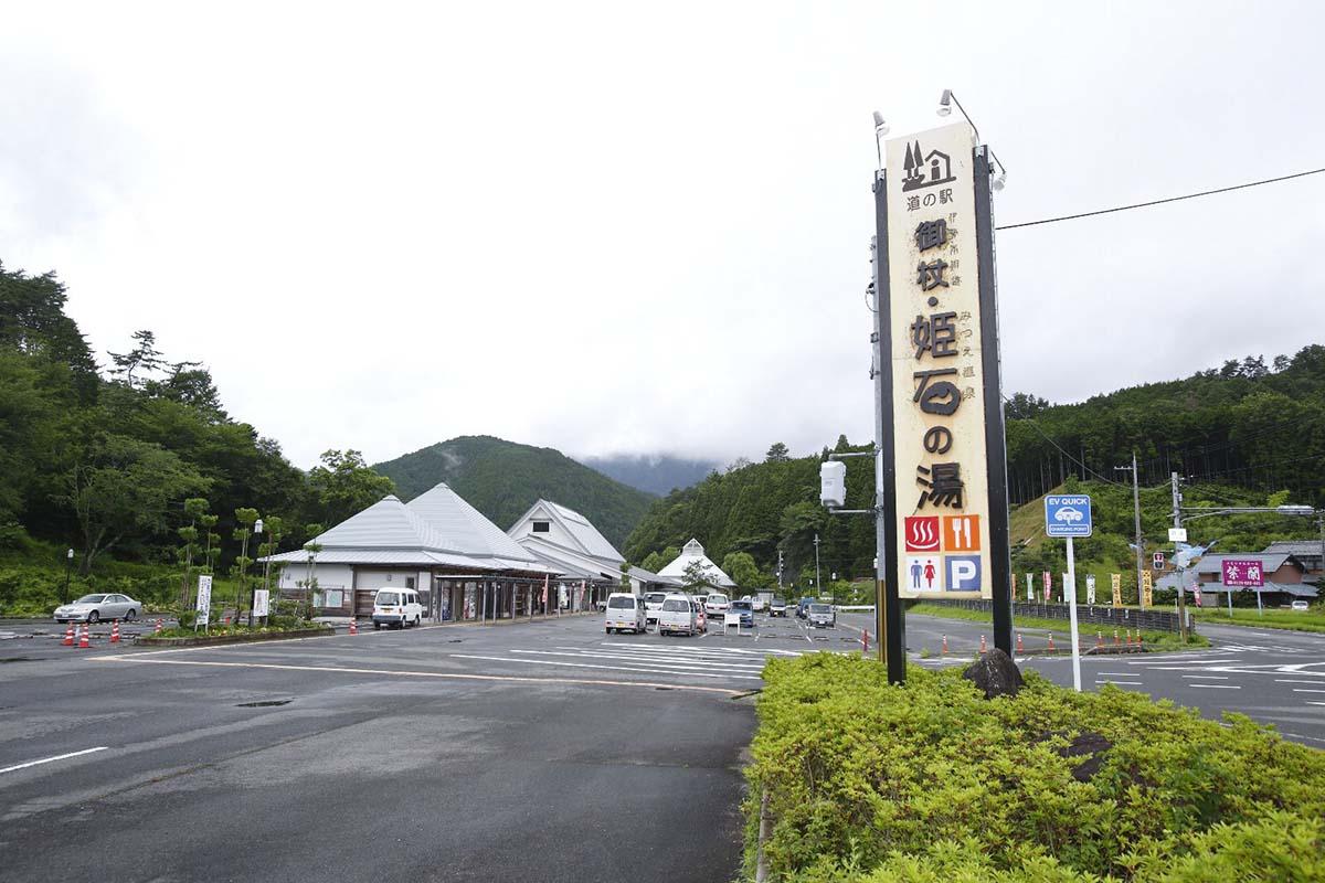 Himeshi no Yu / 姫石の湯