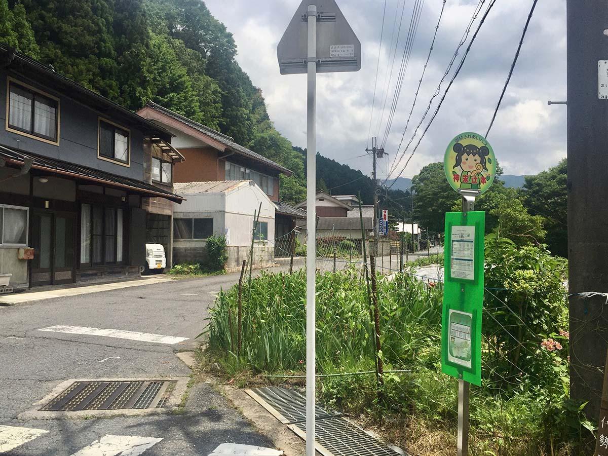 Kozuetsujimoto bus stop / 神末辻本バス停