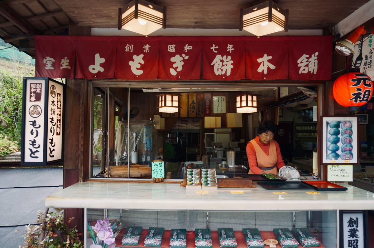 Popular rice cake shop, Morimoto
