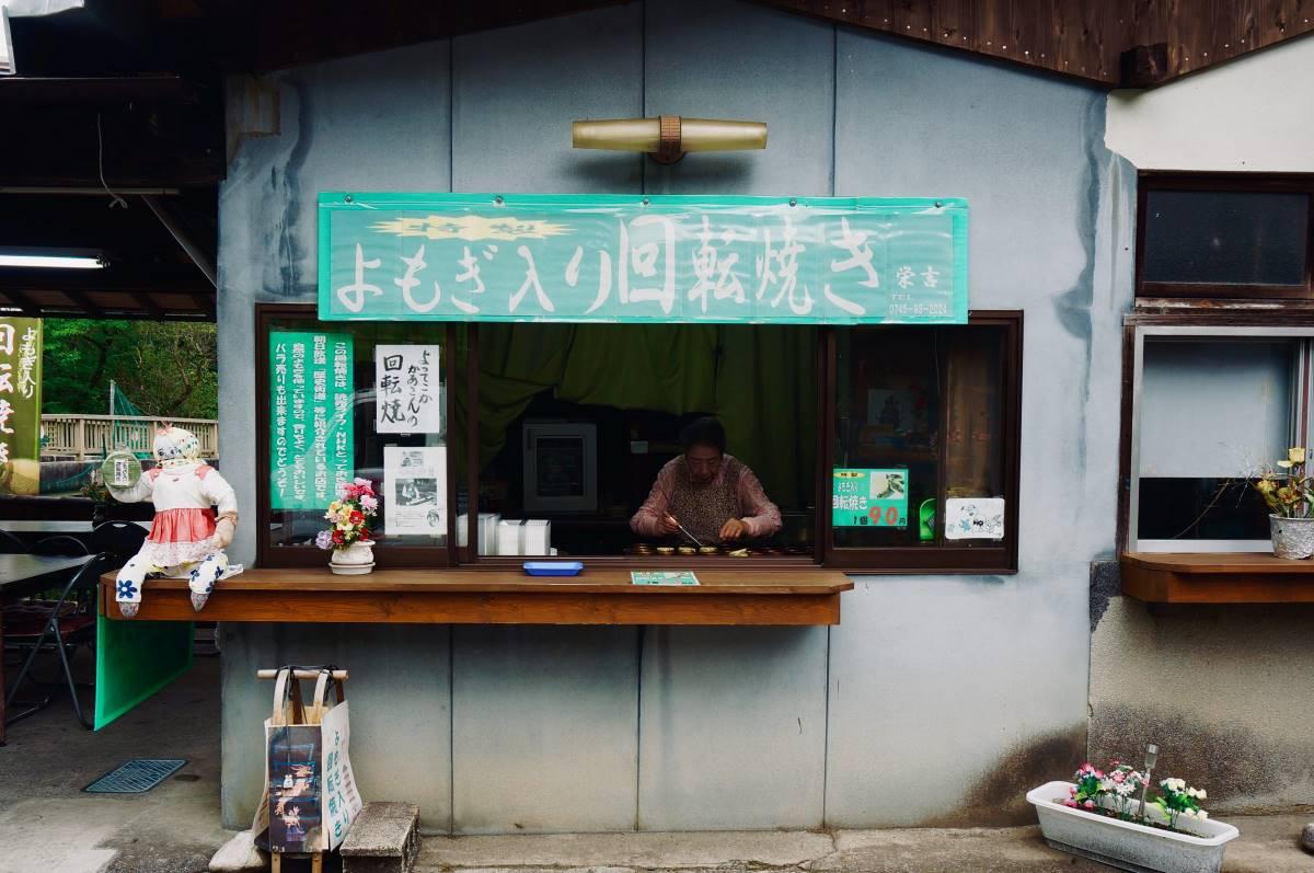 """The shop """"Eikichi"""""""