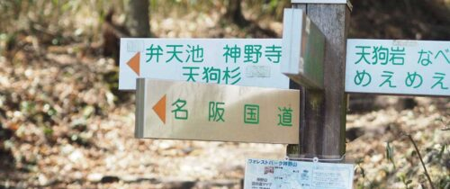 Sign at Mt. Kono