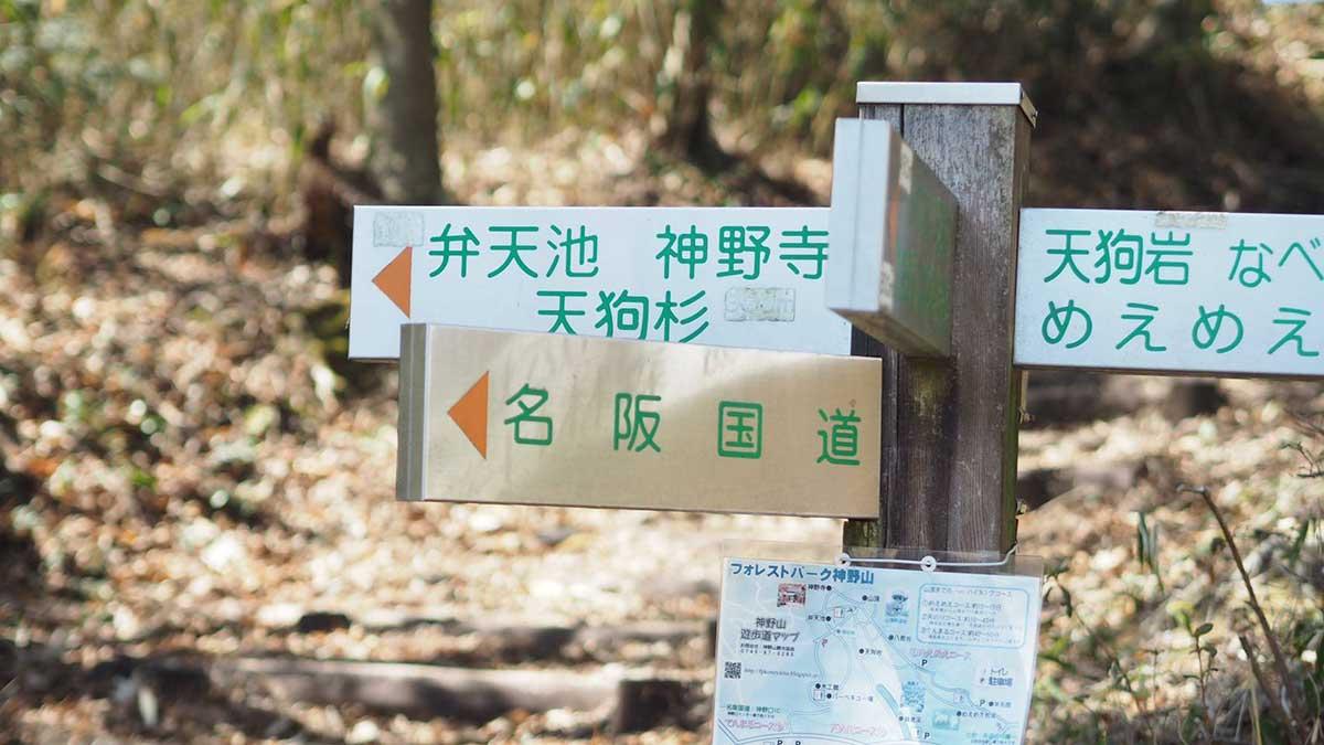 Sign at Mt. Kono