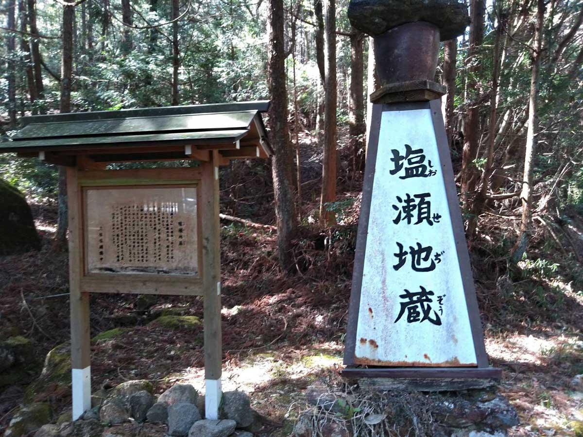 Shiose Jizo in Yamazoe