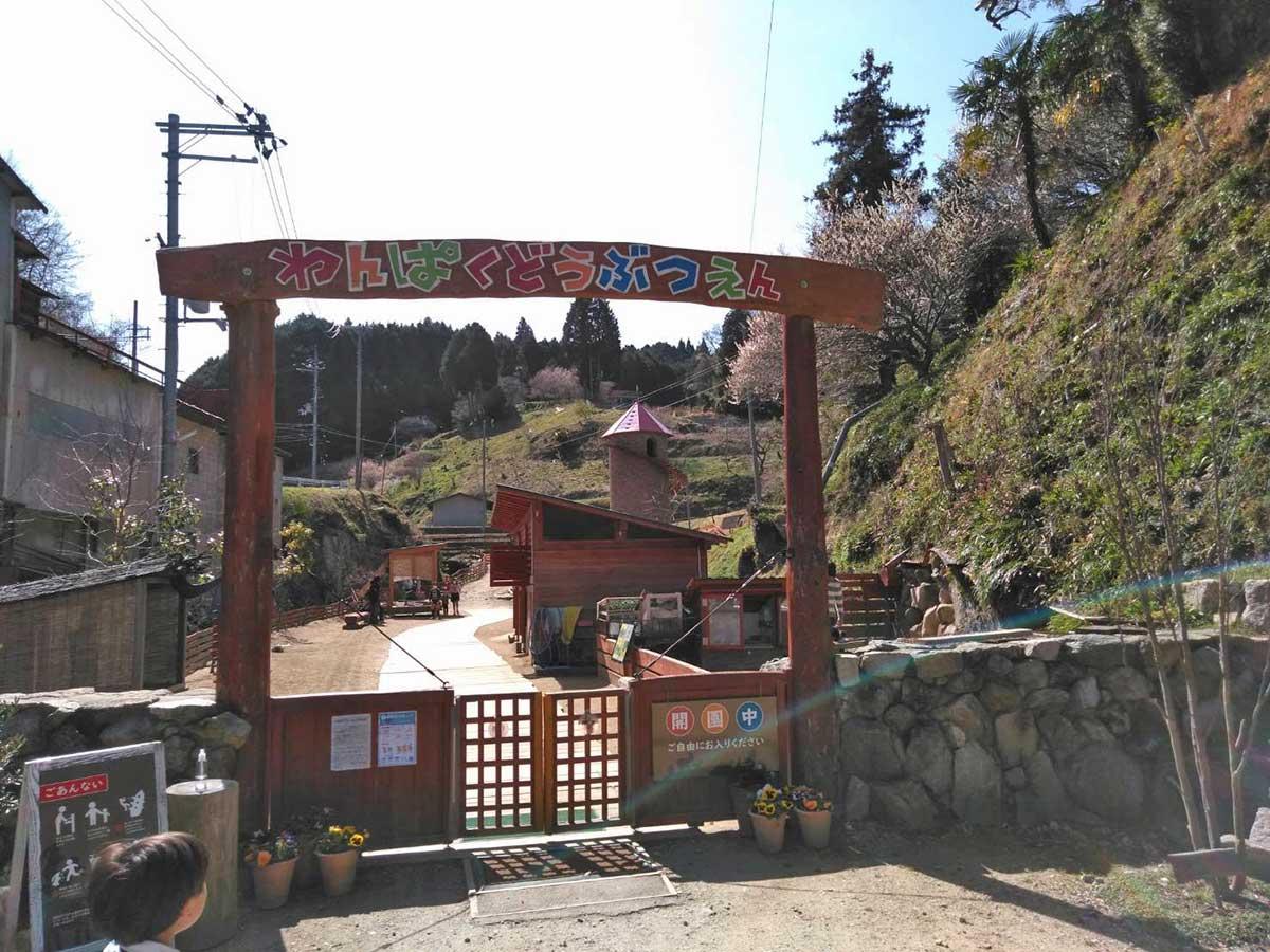 Wanpaku Zoo in Yamazoe Village