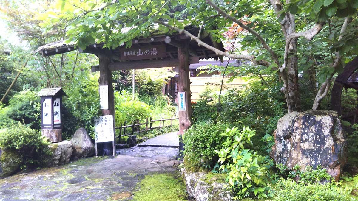 Akame Onsen Yamano-yu / 赤目温泉山の湯