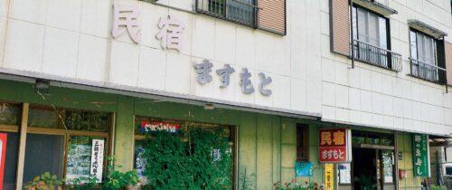 民宿ますもと / Masumoto