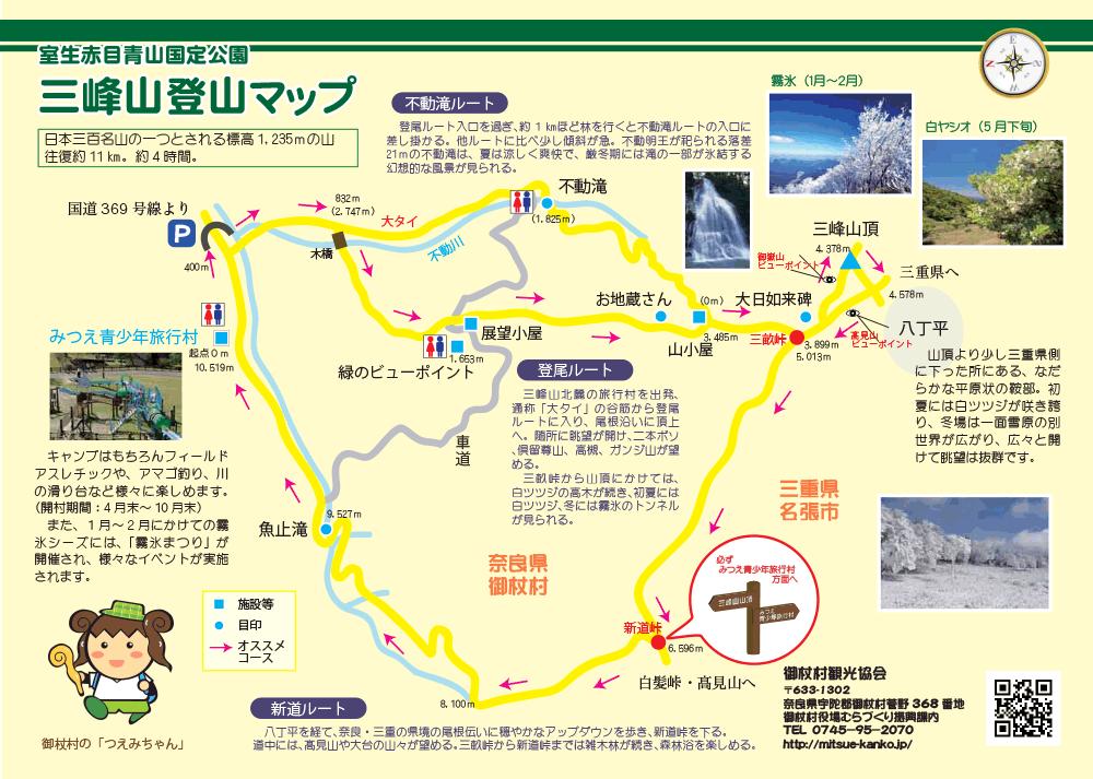 三峰山トレッキングマップ / Mt. Miune Trekking map