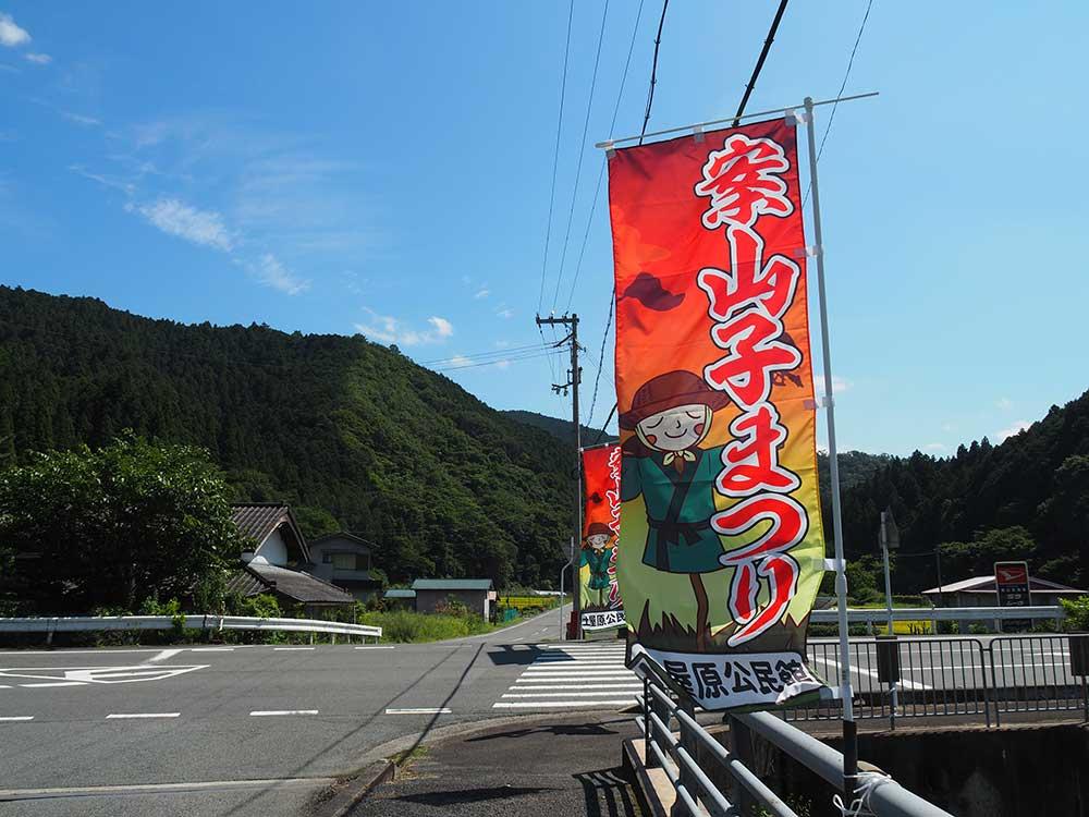 Banner of Scarecrow Festival / 案山子まつりののぼり